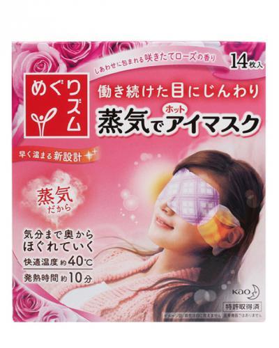 【给眼睛做SPA】日本 KAO 花王蒸汽眼罩眼膜14片装 (玫瑰香型)